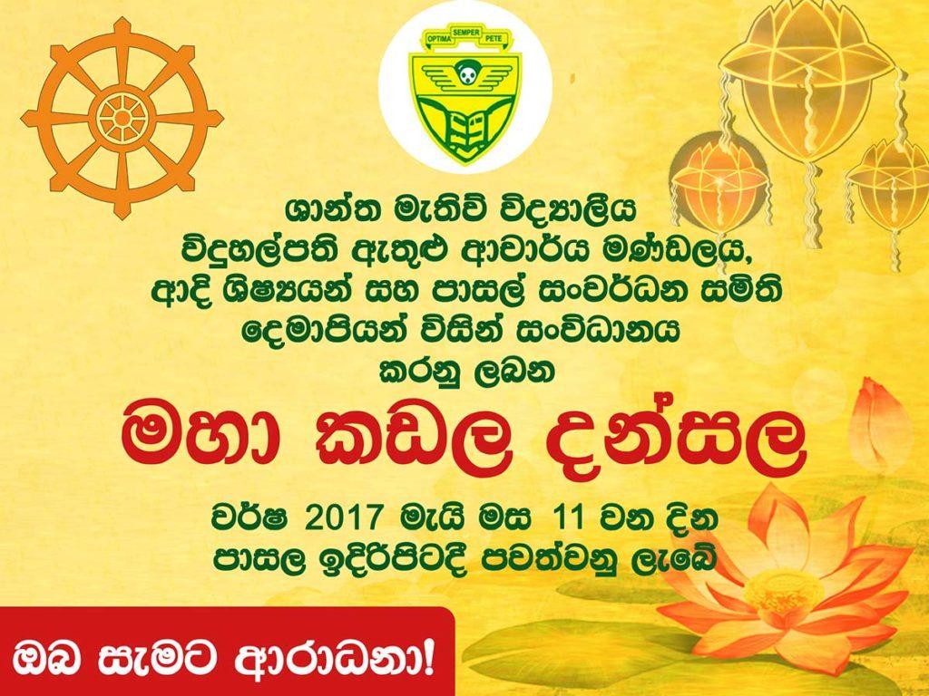 Maha Kadala Dansala for Vesak 2017